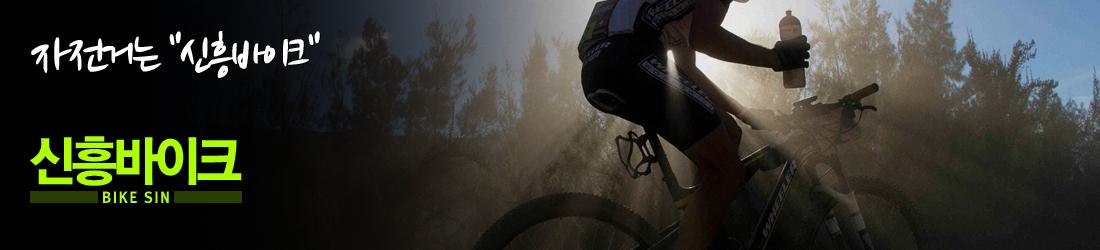 http://www.bikesin.co.kr/shop/se2/imgup/20160215150153.1240.1.0